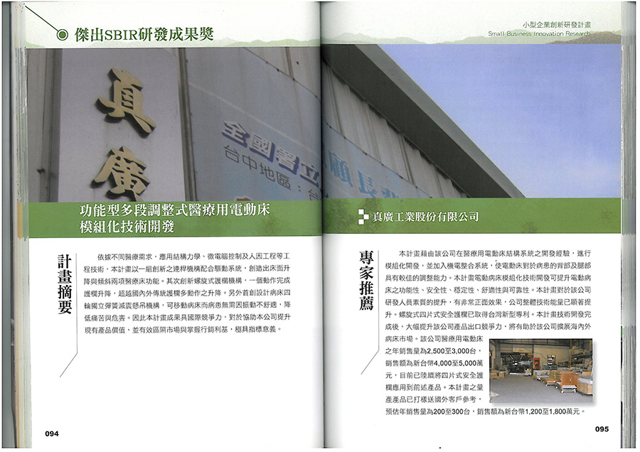 chen kuang industries company ltd md magazine report